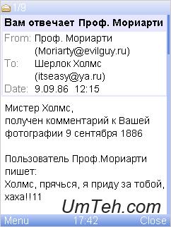 Приложение Мобильная Яндекс.Почта v3.20 для Java (J2ME) для телефона