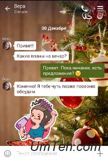 Мобильный Агент v1.51 для Android