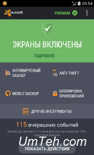 avast! Mobile Security v1.0.1892 для Android