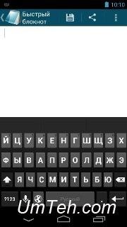 Быстрый блокнот v1.2.6 для Android