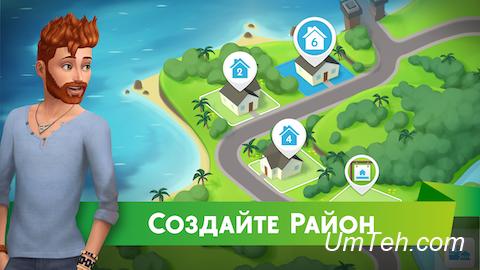 The Sims Mobile на Андроид