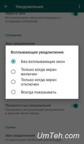 WhatsApp: включить уведомления на экране входа